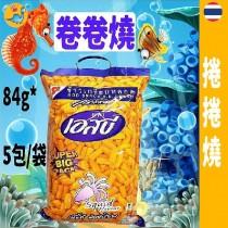 【小當家】泰國卷卷燒(魷魚口味) (大) (84g*5包/袋) (熱騰騰現貨)
