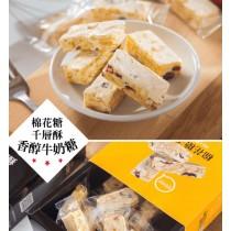 棉花糖千層酥 (原味) 160g