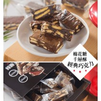 經典巧克力棉花糖千層酥(巧克力) 160g